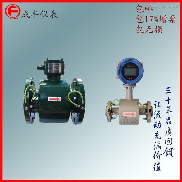 污水电磁流量计碳钢外壳可选电极