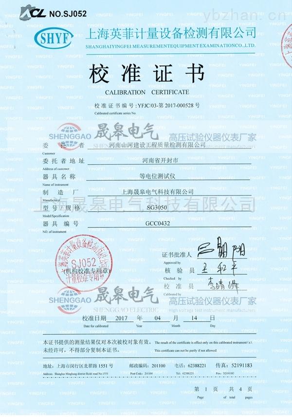 晟皋SG3050等电位测试仪校准证书