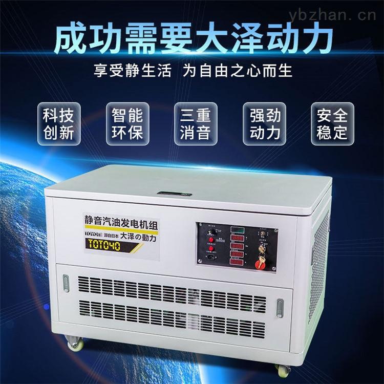 别墅应急40千瓦静音汽油发电机