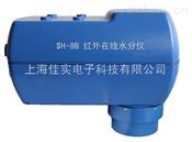SH-8B-非接触式饲料水分测定仪价格