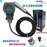 FB0803W扩散硅投入式液位变送器 控制阀