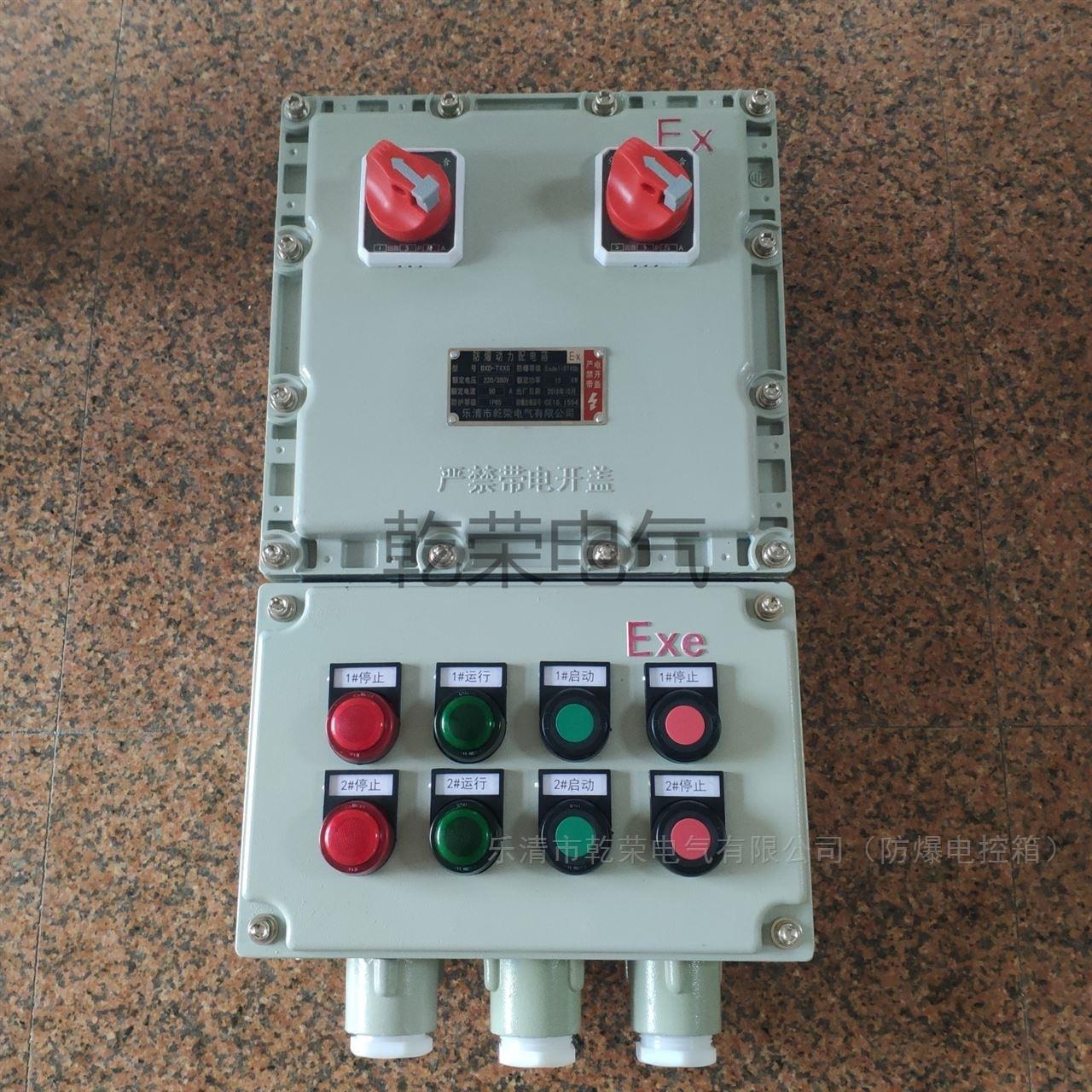 防爆电动阀门控制仪表箱 执行器控制箱