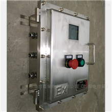 不锈钢防爆电控箱生产厂家