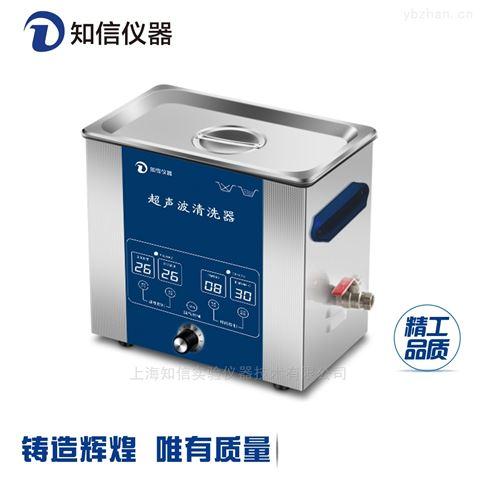 知信仪器6.8L系列超声波清洗机