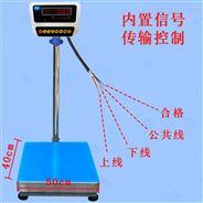 带继电器控制电子称,4-20MA信号输出电子秤