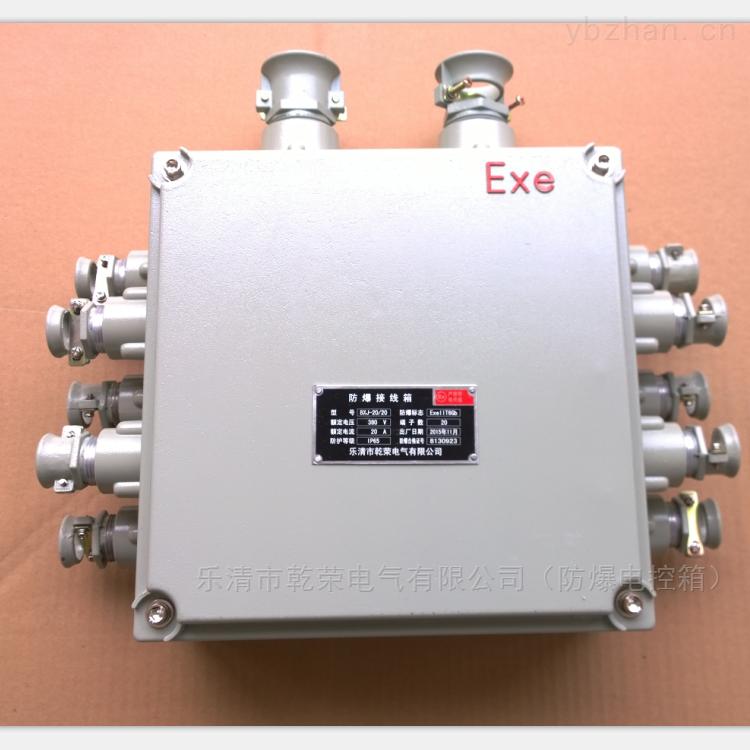 300*300铝合金防爆接线箱