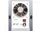 除静电器 AP-10