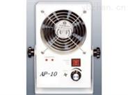 除靜電器 AP-10