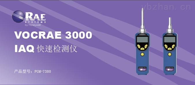 PGM-7380華瑞手持式VOC濃度檢測儀