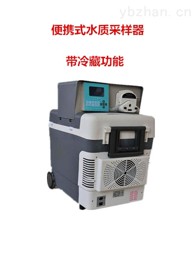 LB-8000D-便携式水质采样器 厂家直销