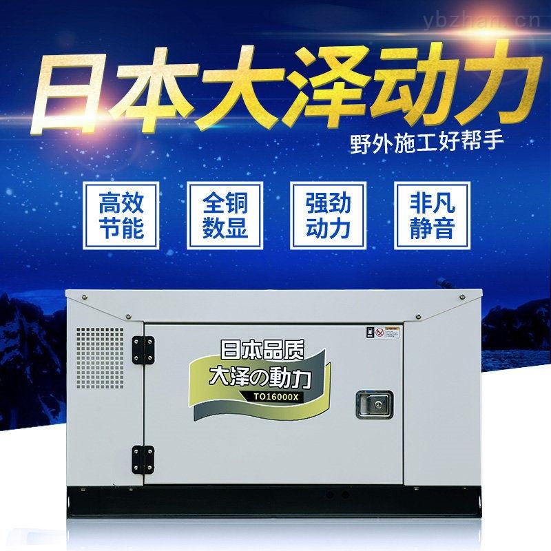 12千瓦水冷静音柴油发电机,TO16000ETX