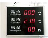 上海发泰露点仪温度压差显示屏