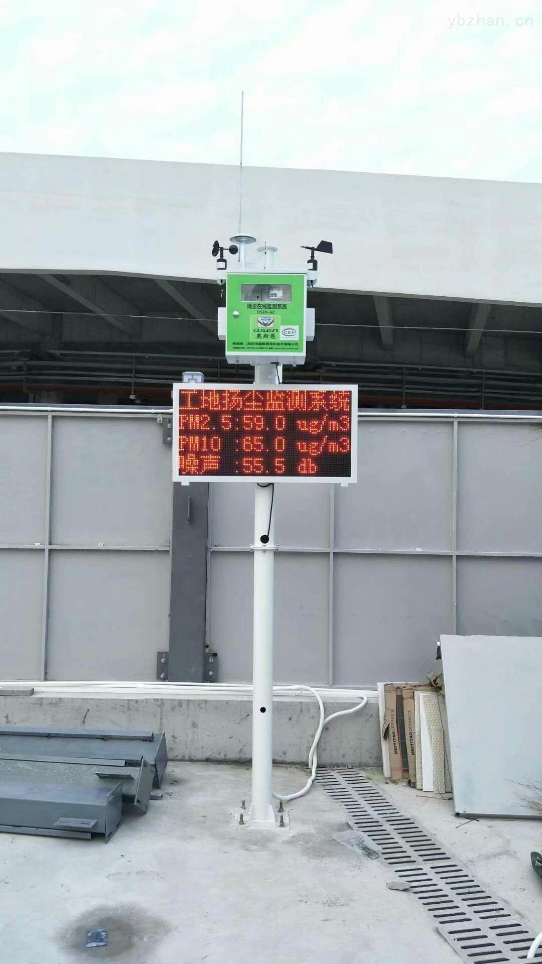 OSEN-YZ-重庆 广州施工扬尘噪声检测设备