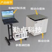 垂直振动台 水平震动试验机