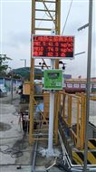 廣州市建筑工地施工污染粉塵噪聲在線監測儀