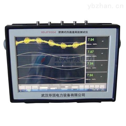 北京市便携式四通道局部放电测试仪价格