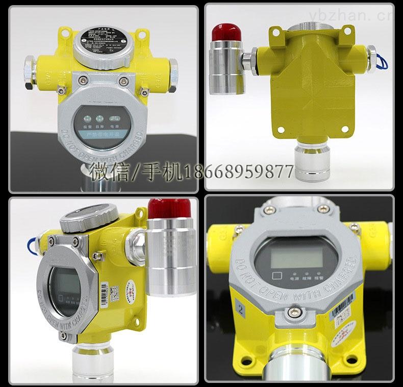 儲罐區氫氣濃度探測器 遠程監控氫氣泄漏報警器