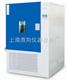 GD/HS6010高低温湿热恒定试验箱