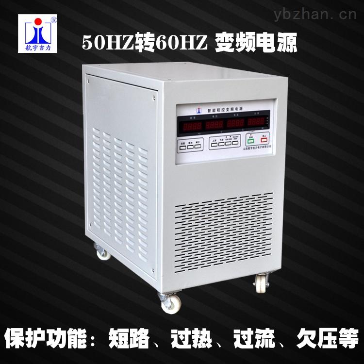 JL11002-大功率變頻電源2000w3000w山東航宇吉力電子