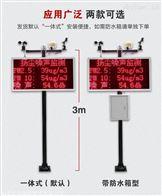 扬尘在线监测系统工地扬尘检测仪