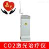 嘉光 JC40二氧化碳激光治疗仪 标准型