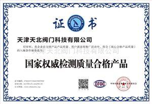 国家检测质量合格产品