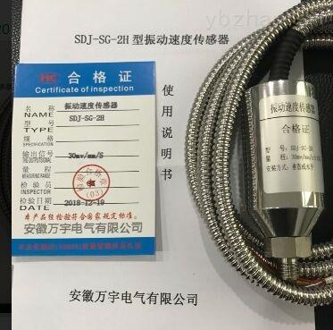 振动速度传感器 进口芯片/安徽万宇电气