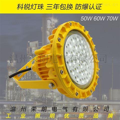 吸壁式LED防爆泛光灯 80W防爆LED灯