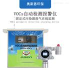 OSEN-VOCs广州VOCs报警监测仪厂家