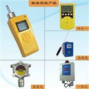 便携式硫化氢检测仪PGD3-C-H2S
