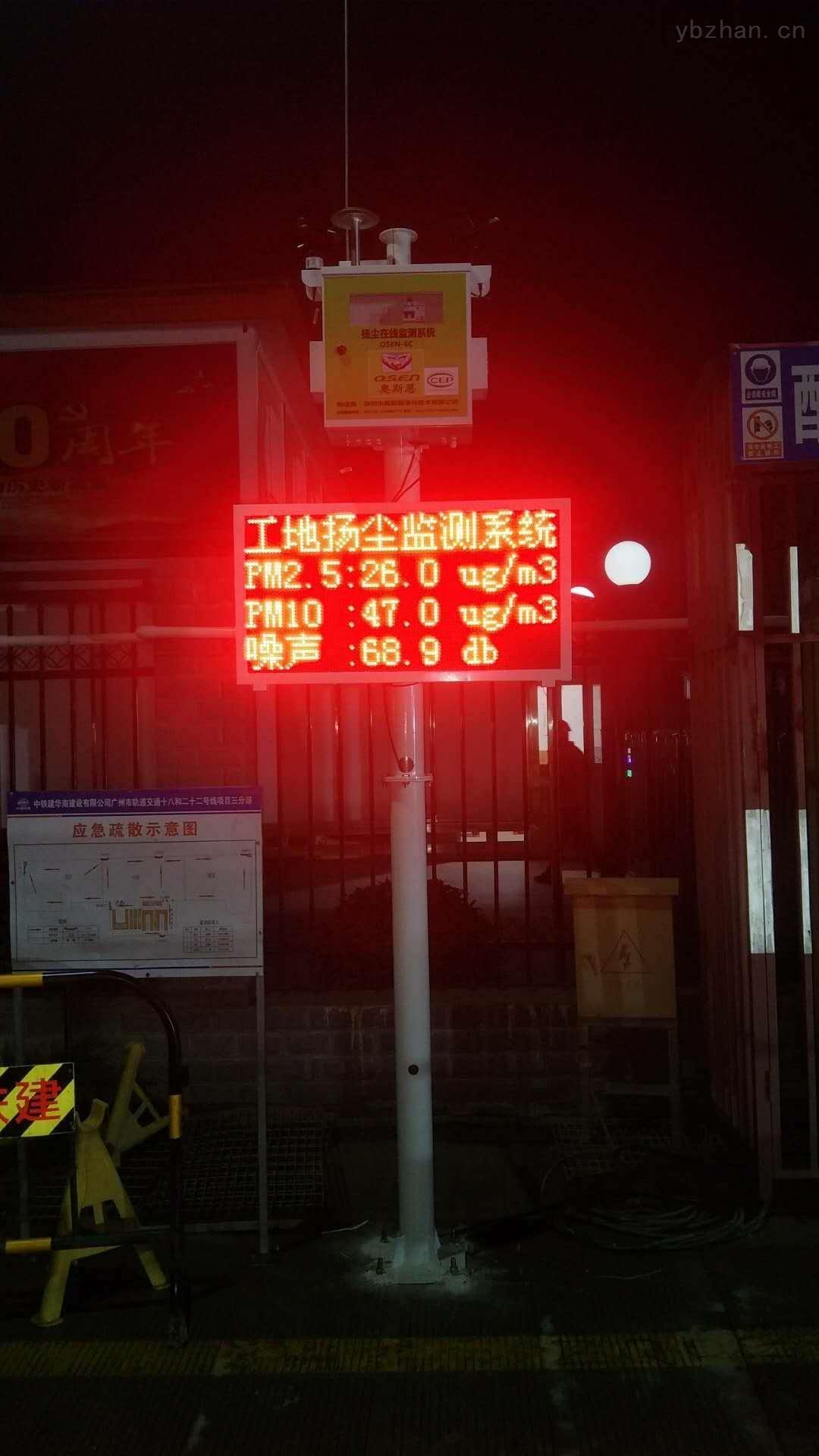 广州工地粉尘在线环境污染监控仪