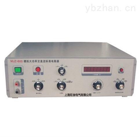 MJZ-600模擬交直流標準電阻器