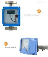 金屬管浮子/轉子流量計