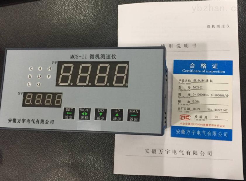 微机测速仪
