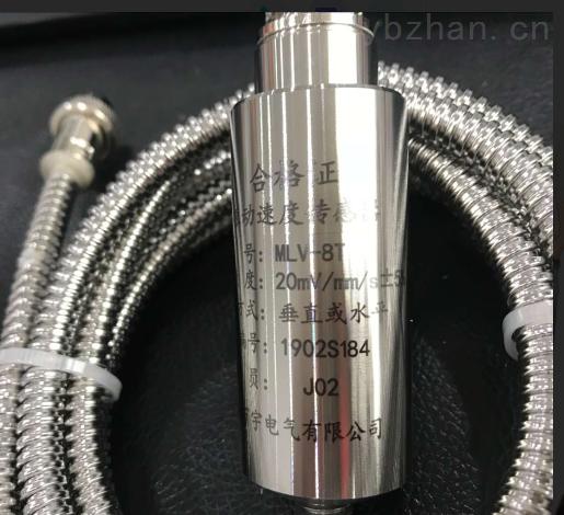 振动传感器-生产*