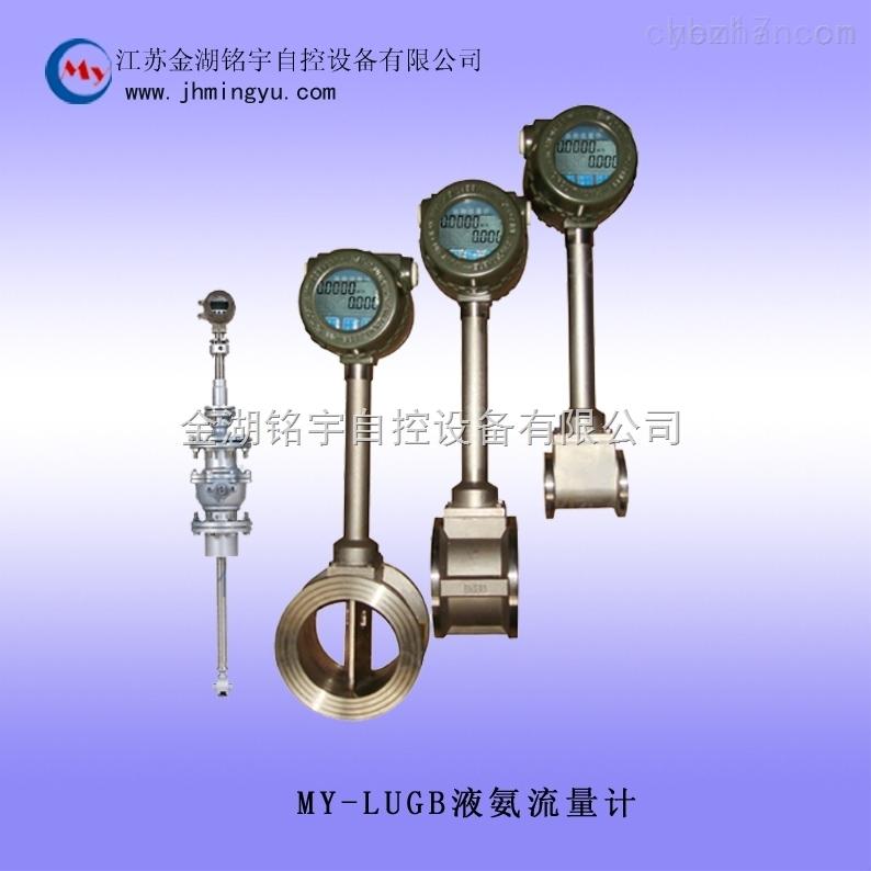 流量計液氨銘宇自控優質公司質量可靠