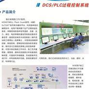 DCS控制系統廠家配套系統
