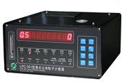 LPC-301 LCD激光尘埃粒子计数器
