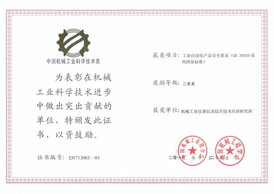 儀綜所工業自動化產品安全要求獲機械工業科學技術二等獎