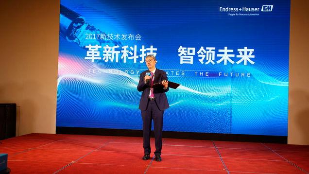 恩德斯豪斯2017新技术发布会在北京举办