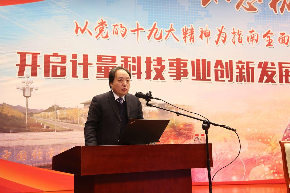 中国计量院2017年度工作总结暨表彰大会召开
