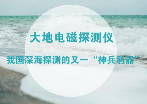 """大地电磁探测仪——我国深海探测又一""""神兵利器"""""""