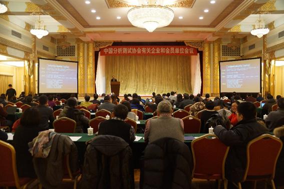 中国分析测试协会有关企业和会员单位会议在京举行