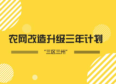 """""""三区三州""""农网升级改造三年计划正式开始编制"""