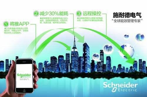 施耐德与中信资产运营合作组建智能楼宇领域新公司