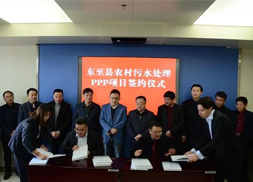 聚光科技联合体签订安徽东至农村污水处理PPP项目合同