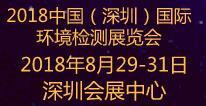 2018中国(深圳)国际环境监测仪器展览会