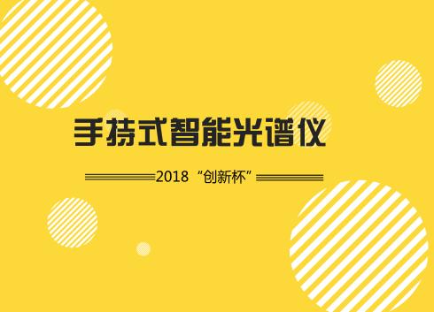 科技大赛广东省广州区决赛举行 光谱仪脱颖而出