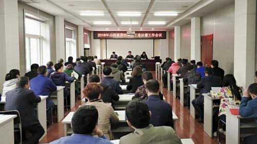 2018年山西省国防科技工业计量工作会议召开