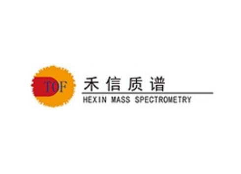 禾信仪器拟投资1.5亿元建设质谱产业化基地